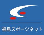 福島スポーツネット